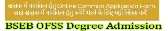 bihar degree course admission lform, bseb ofss bihar admission 2018, bihar online admission ba , ba bsc bcom admission 2018,