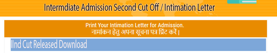 inter admission 2nd cut off list