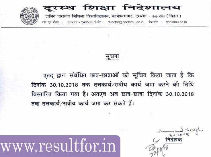 assignment submit last date, mithila university distance exam assignment submit dates,
