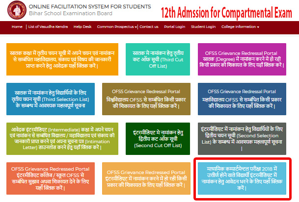 Bihar Admission class 12th for compartmental exam
