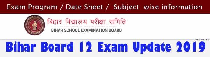 bihar board 2019 inter exam update