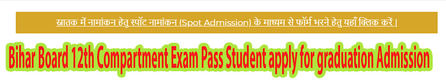 bihar degree course spot admission apply online