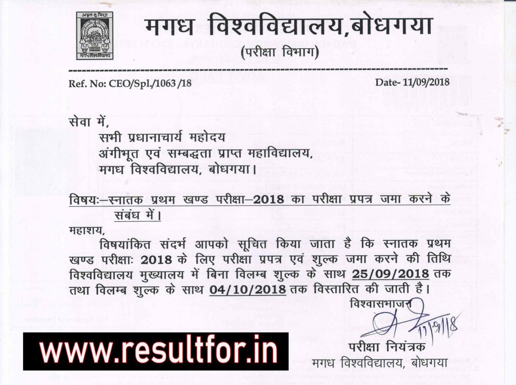 MU University Part one Exam 2018 Update , Magadh University Part 1 2018 Exam Fee Submission Notification , Update of Magdh University , Magadh University Part I Exam 2018 Form Submission