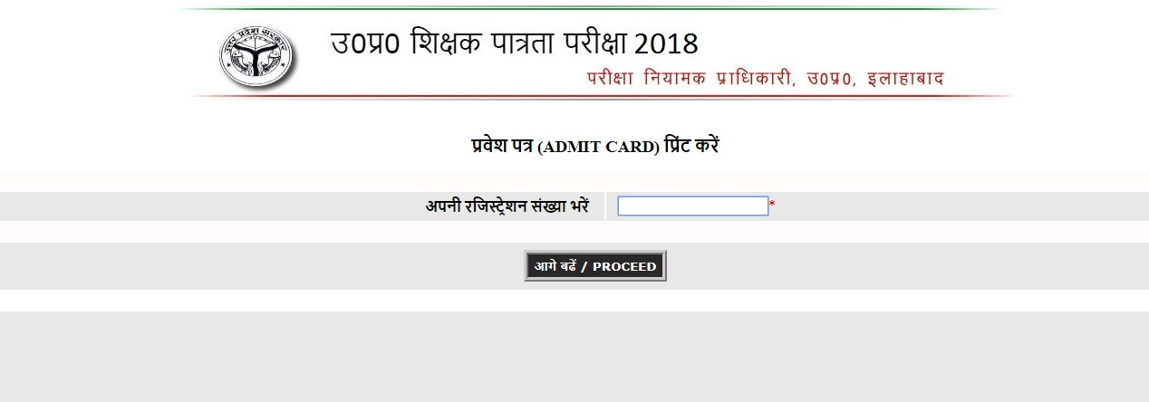 uptet admit card 2018 download portal website