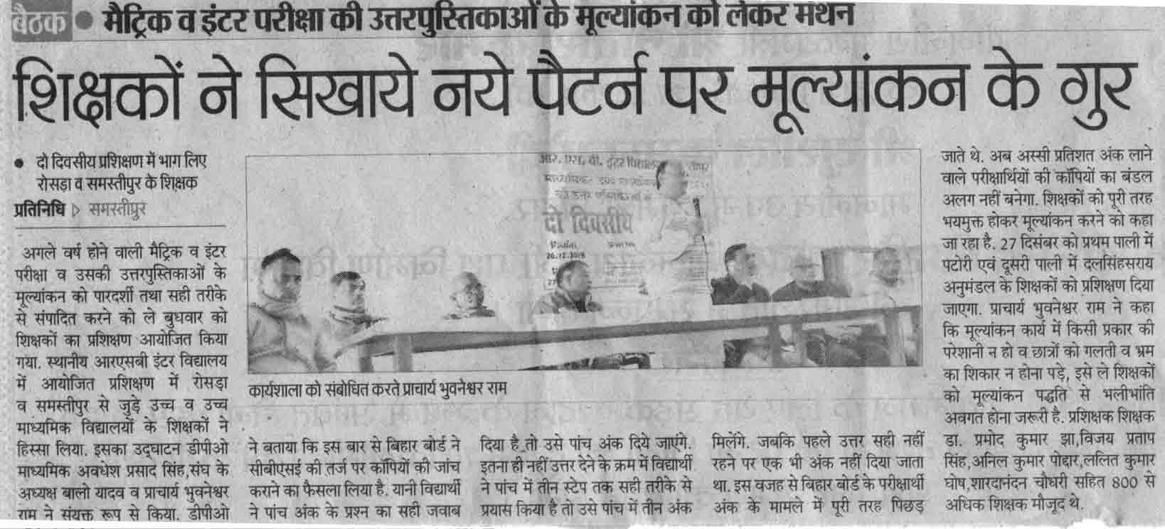 Bihar Board inter matric copy check on new pattern