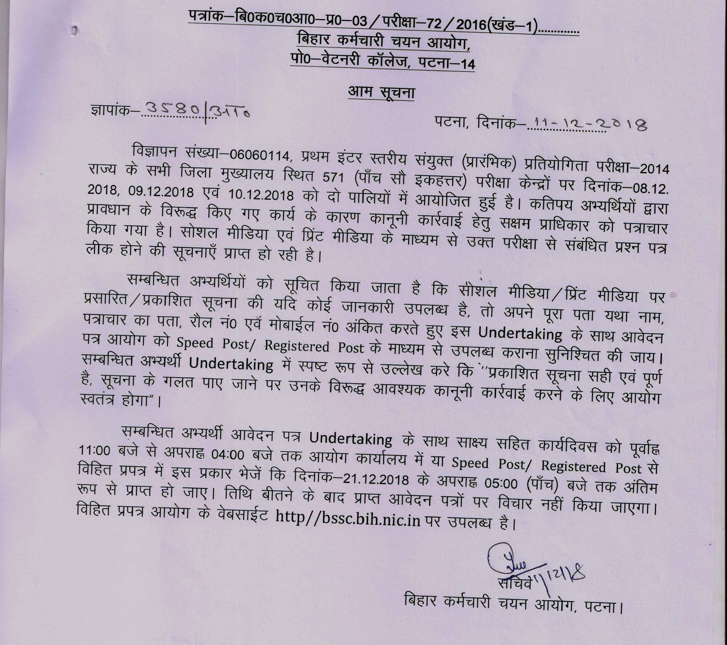 Bihar SSC Exam related notification 2018