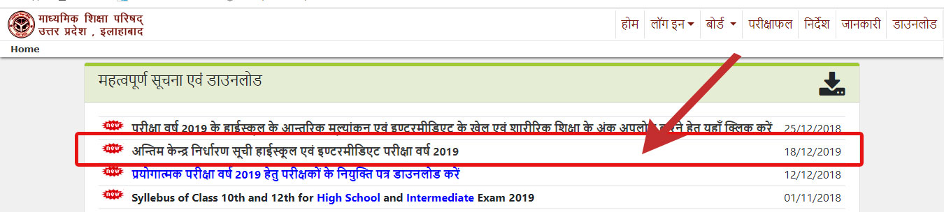 up board 10th 12th exam center list