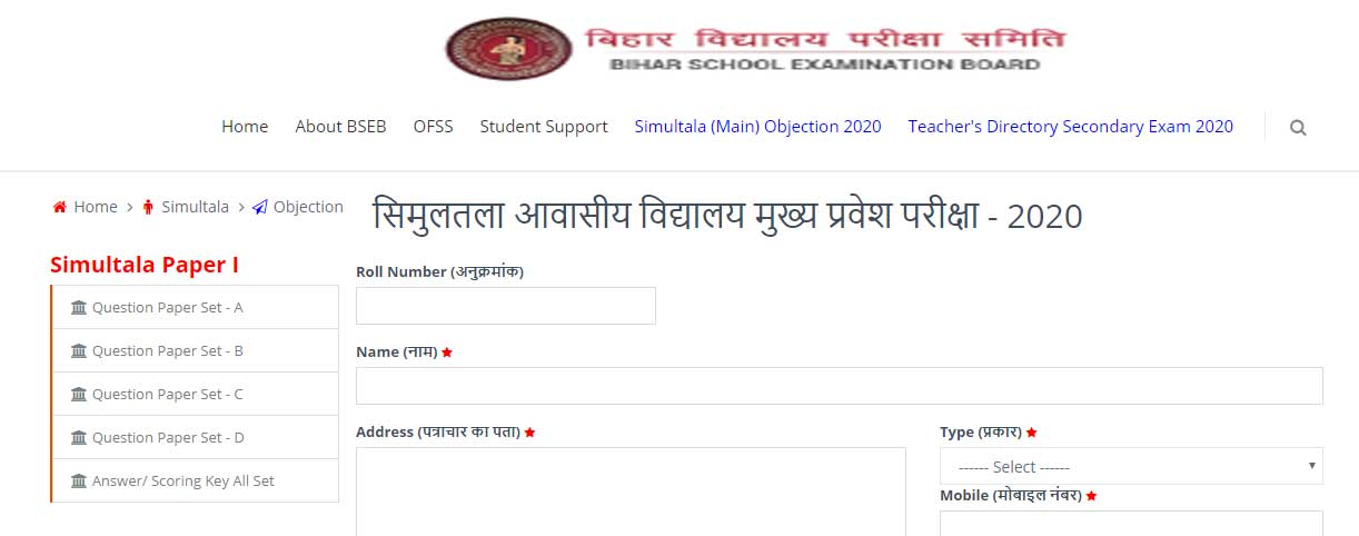 BSEB 6th Main Exam Answer key Objection Apply