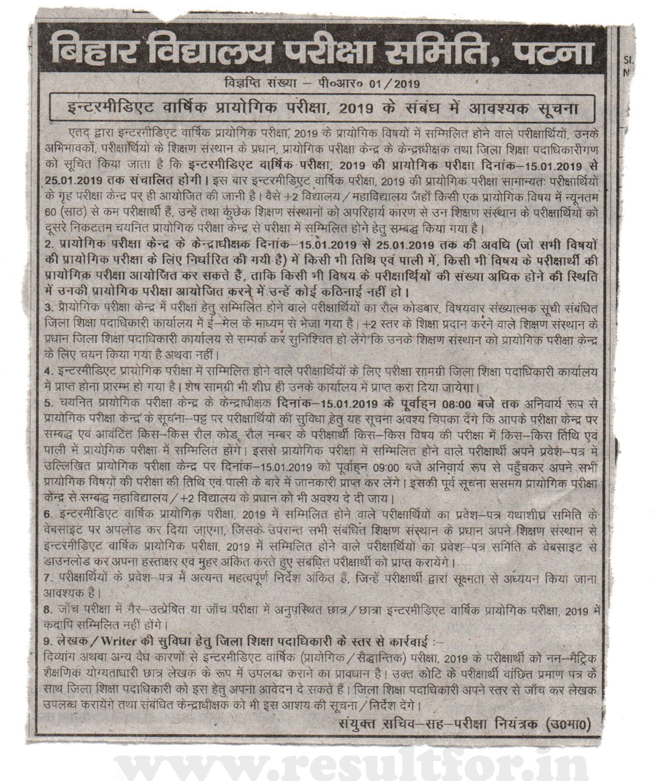 Bihar board Inter Practical Exam 2019