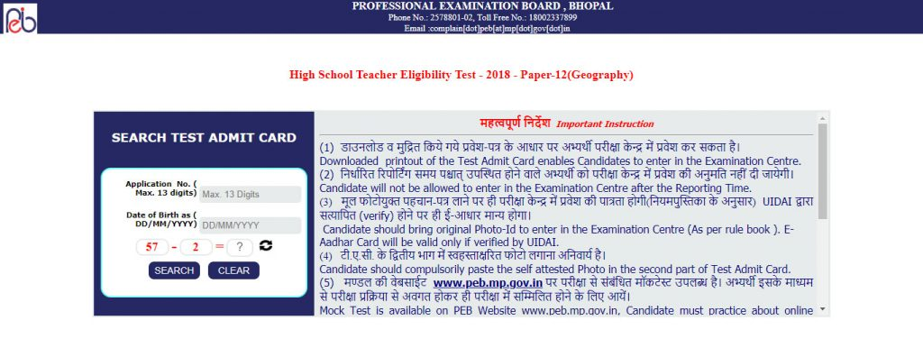 MP HS TET Admit Card download