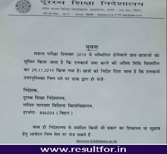 mithila university distance assignment submission date