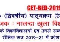 Bihar Bed admission test results
