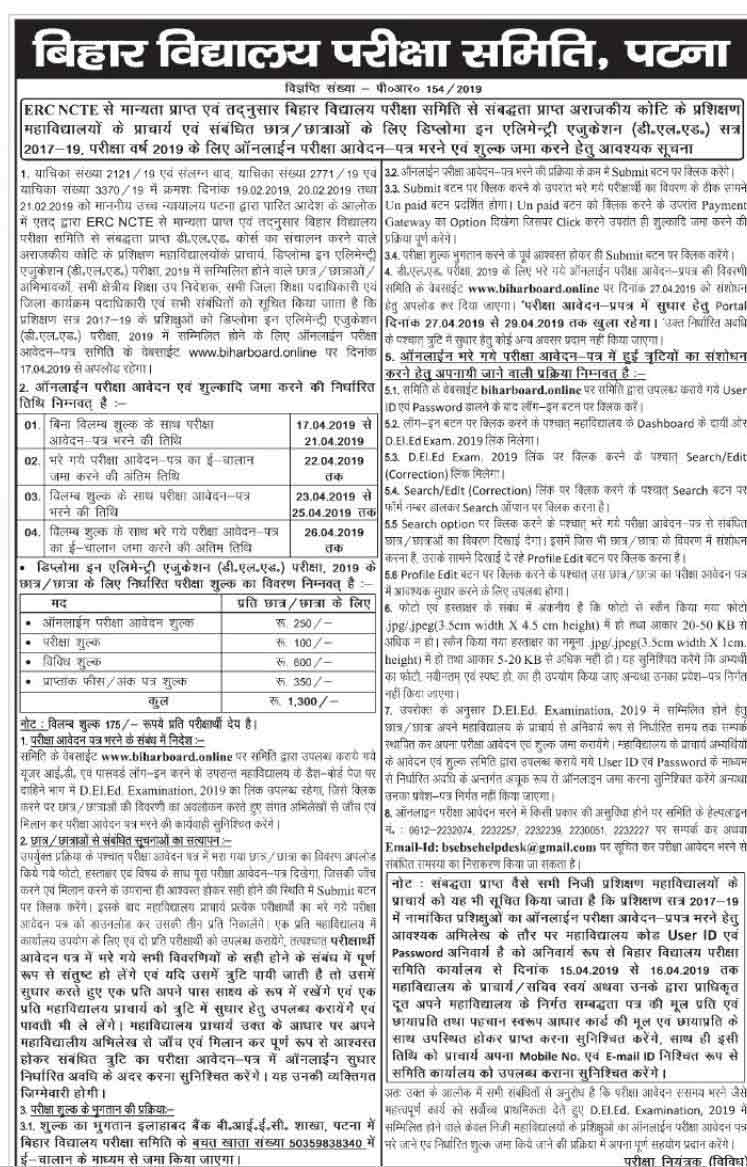 Bihar DELED Exam Form Apply 2019