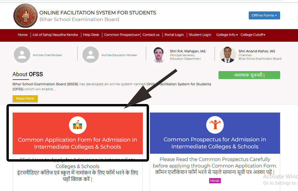 Bihar board inter admission Common Application Form 2019 Website