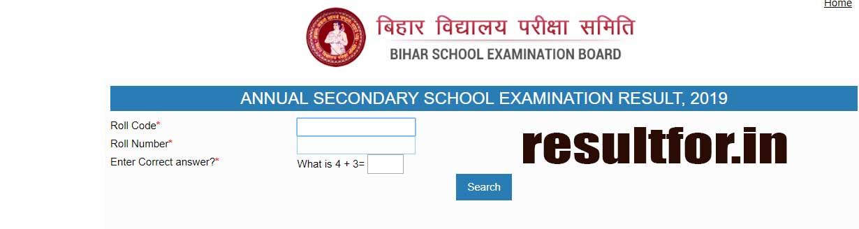 bihar-board-10th-result-2019