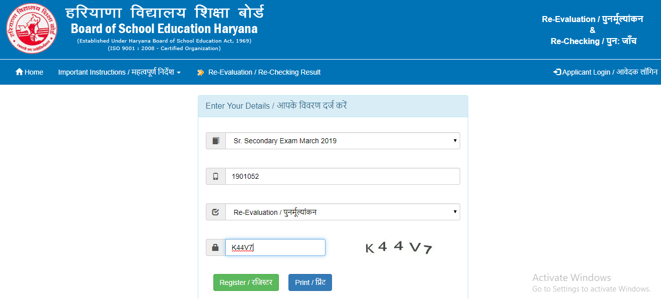 hbse 10th result rechecking apply 2019, Haryana Board 10th result scrutiny, 10th Rechecking Application Fees, HBSE 2019 10th Revaluation Form, Haryana 10th Revaluation Result 2019,