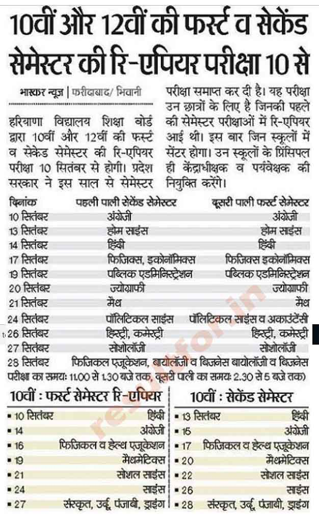 haryana board compartmental exam date sheet 2019