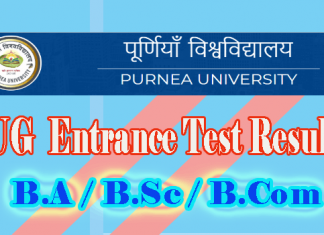 purnea university ug entrance test results