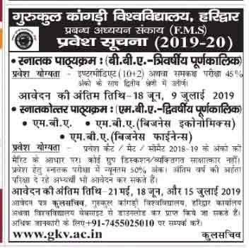 Gurukula Kangri VIshwavidyalaya BBA/MBA Admission