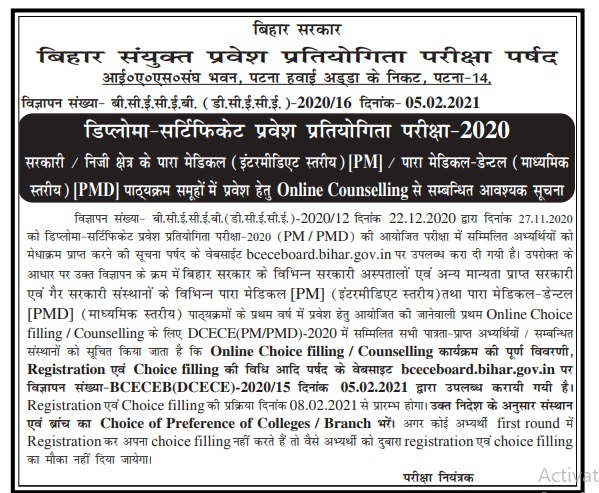 Bihar BCECE PM PMD Admission choice filling