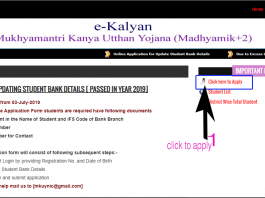ekalyan apply portal
