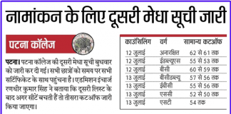 patna college 2nd cut off admission merit list
