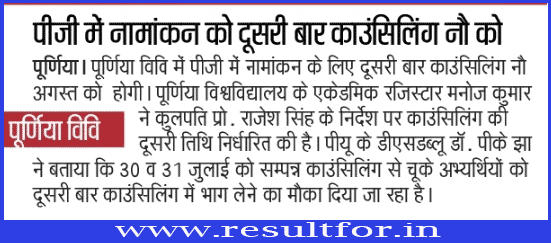 pu pg admission 2nd counselling