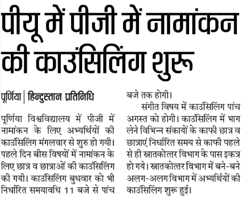 Purnea University PG Admission Counselling