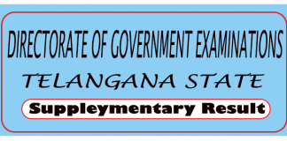 TS SSC Supplementary Result