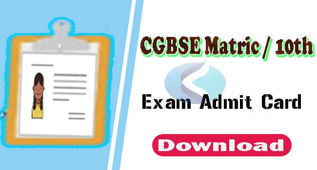 CGBSE 10th Admit Card 2020, CGBSE 10th Admit Card 2020 Chhattisgarh Board, Download Chhattisgarh Board 10th Admit Card 2020 Online,
