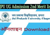 jpu ug admission merit list download
