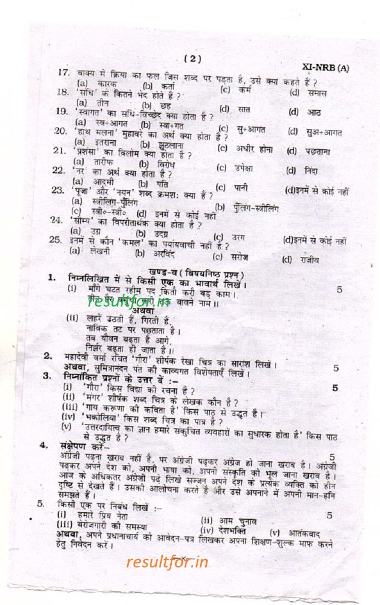 BSEB 12th Arts Hindi Sent up exam question