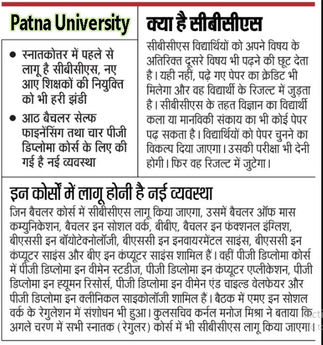 Patna University CBCS
