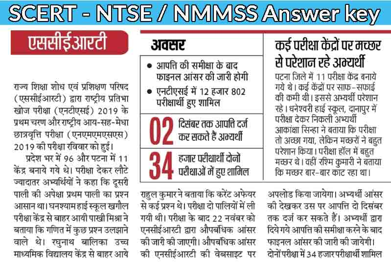 SCERT - NTSE / NMMSS Answer key