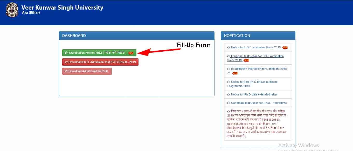 exam form fill up portal for UG vsku