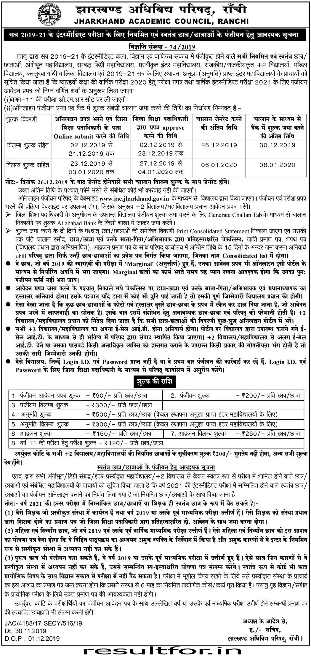 JAC-Inter-Registration-cum-11th-Exam-form-fill-up-update 2020