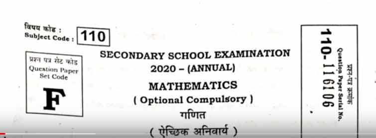 bihar board matric exam math 2020