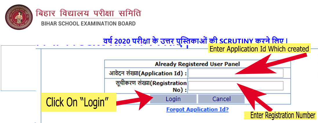 bihar board inter Scrutiny apply login