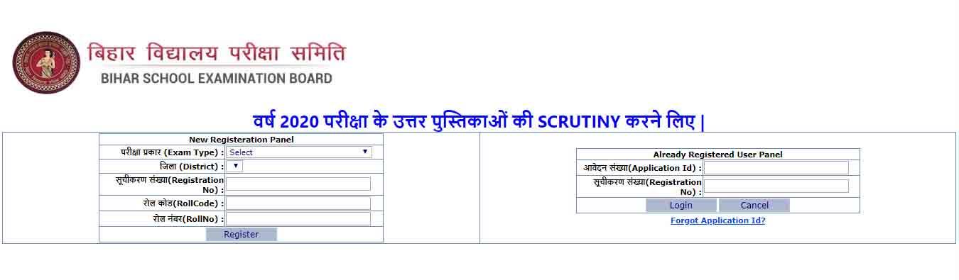 bihar board inter scrutiny website
