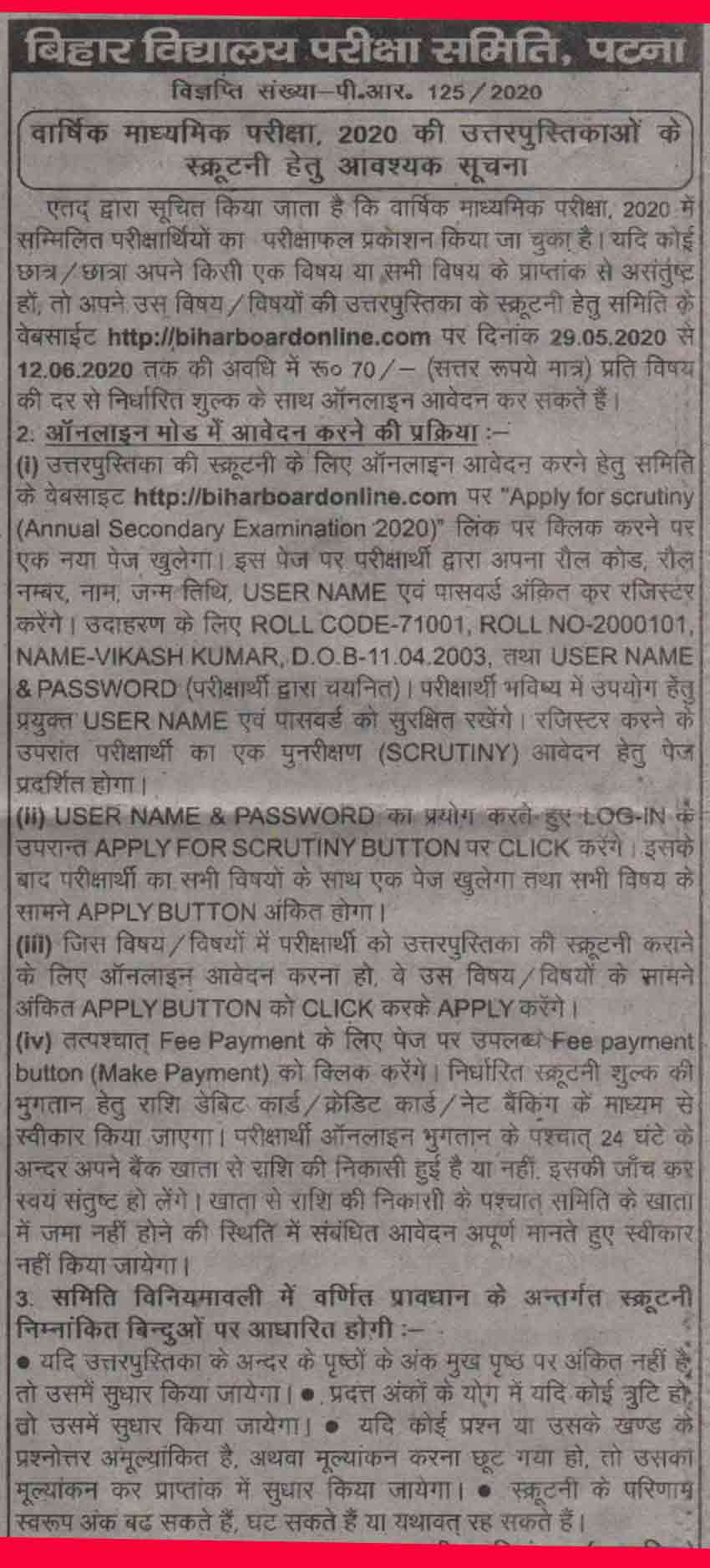 Bihar Board 10th Rechecking Form apply 2020
