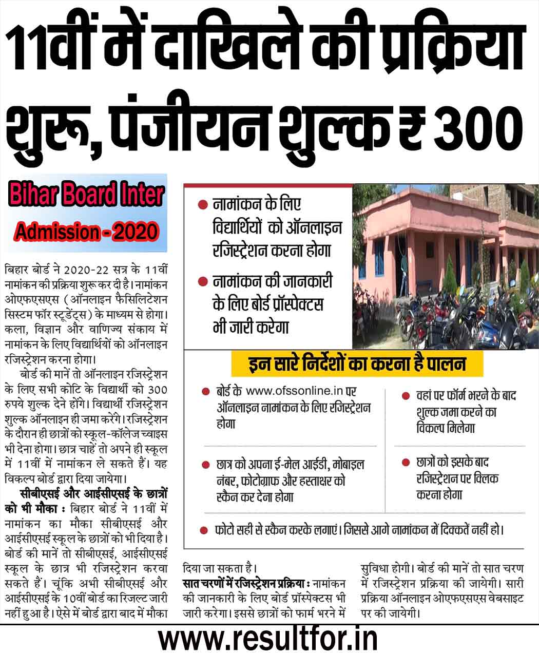 Bihar 11th Admission 2020 22 start