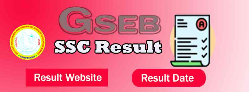GSEB SSC 10th Result