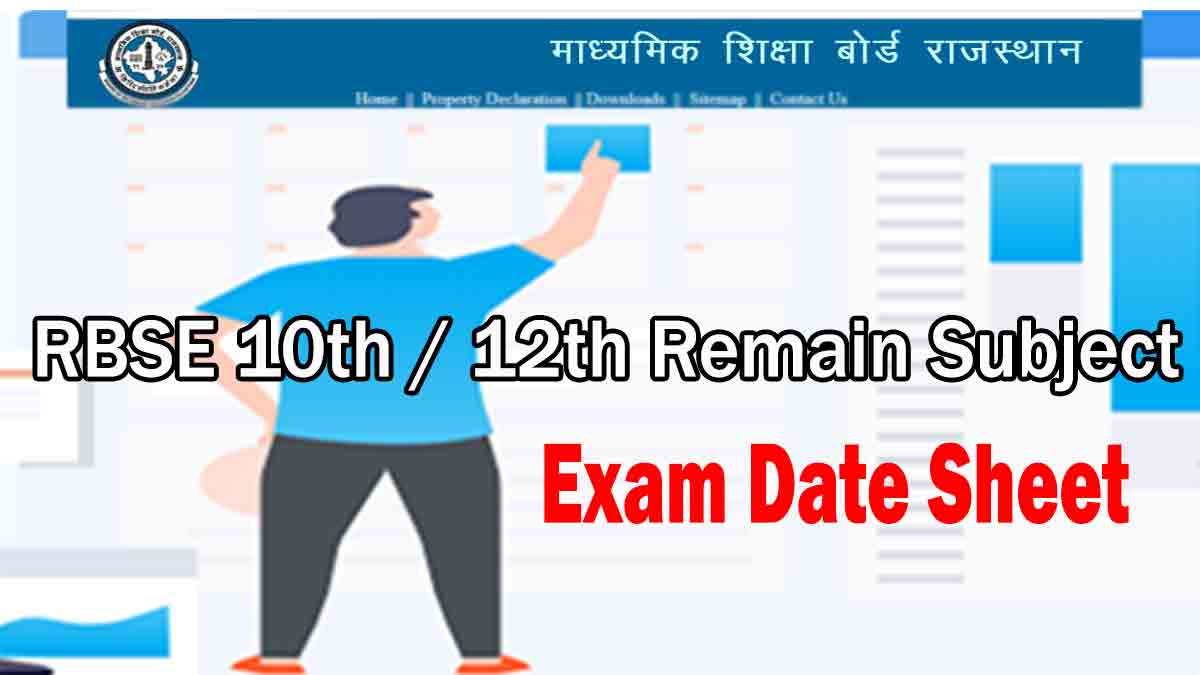 RBSE 10th 12th remain subject exam date