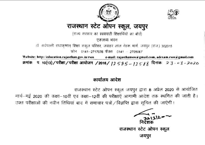 rajasthan open school exam date cancel
