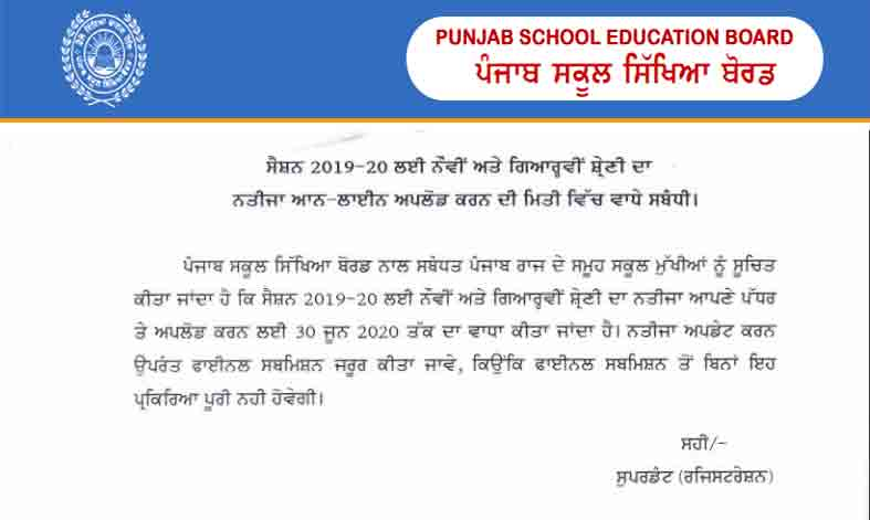 PSEB 9th 11th Result date