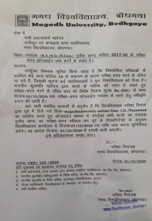 Part III exam Form date Extension of Magadh University