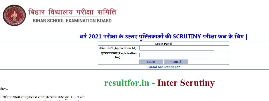 bihar board inter scrutiny results check now