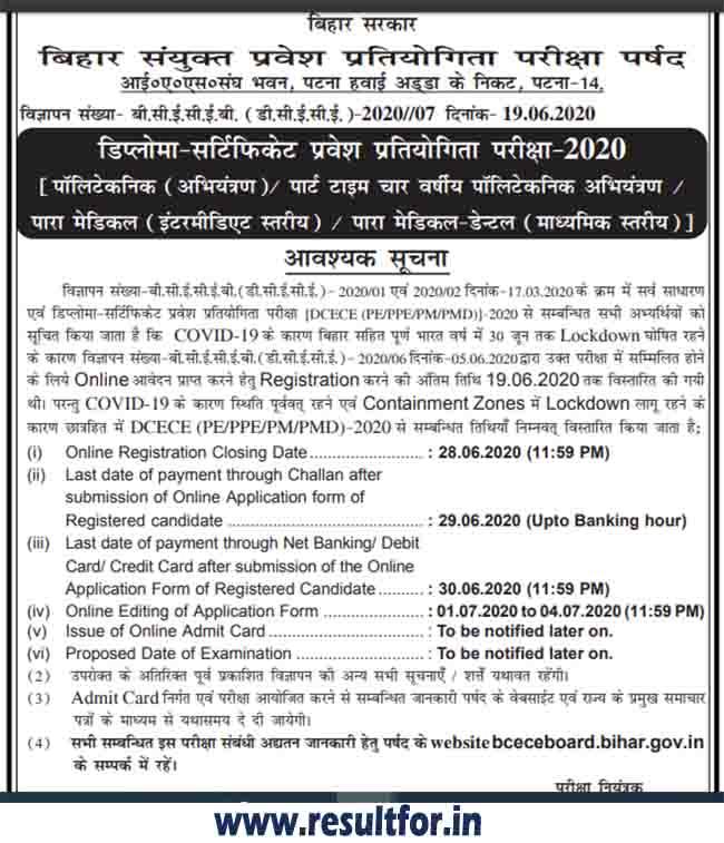 bihar becece decec pm pmd pe ppe admission entrance test registration apply