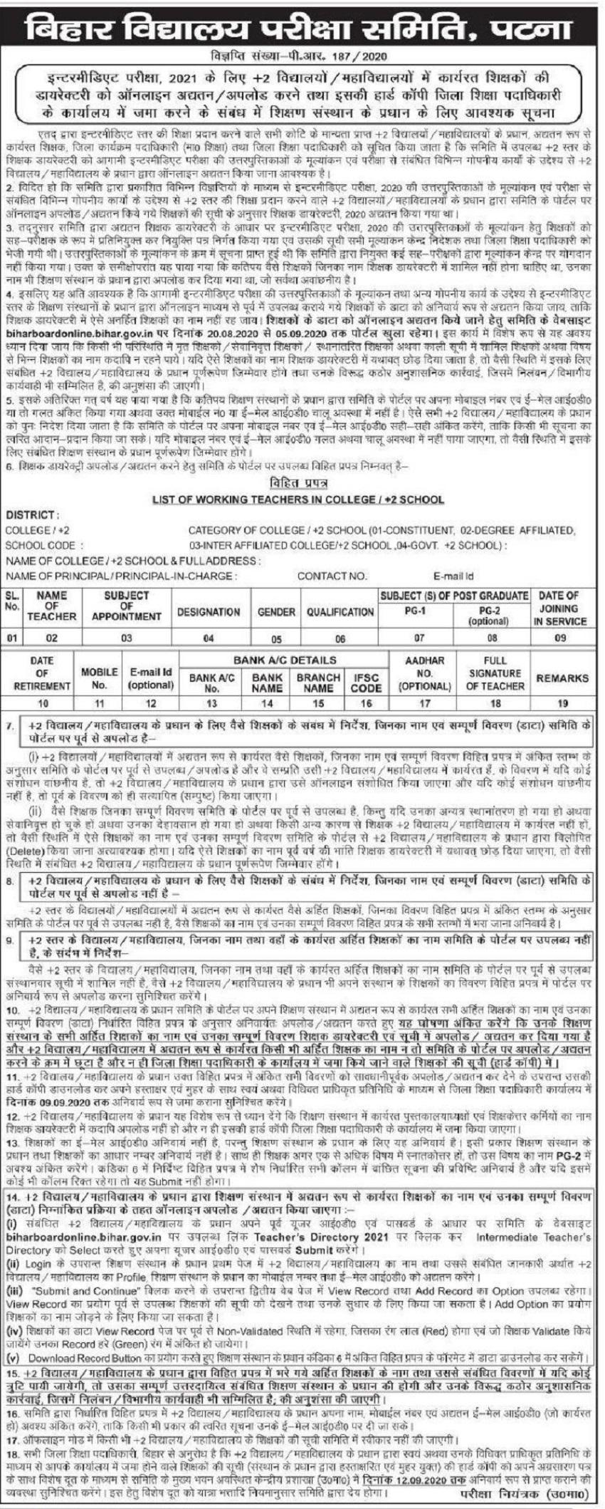 bihar board inter teacher directory update 2021