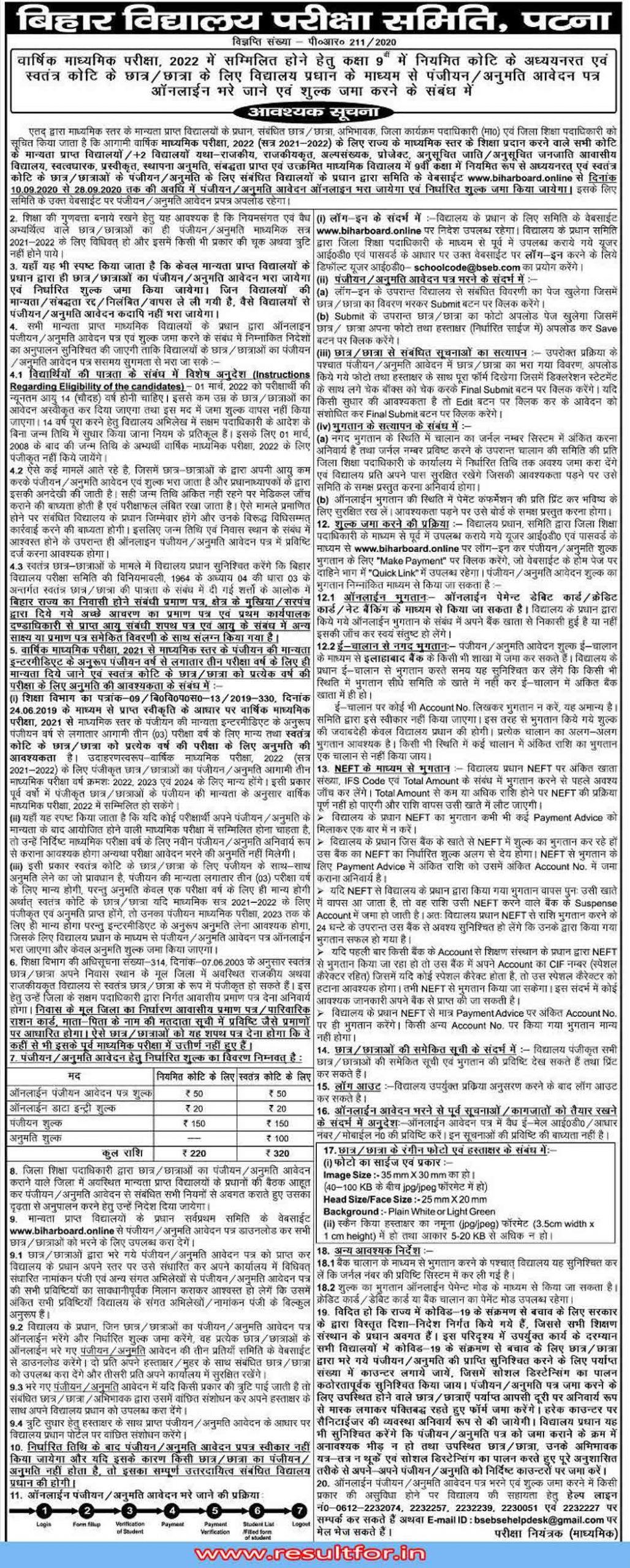 Bihar-Board-9th-Registration-2020-2022-official-Notification-